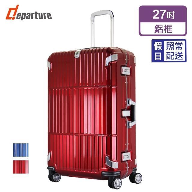 【departure 旅行趣】Pinnacle 登峰造極 27吋 硬殼細鋁框箱/行李箱/旅行箱(3色可選)