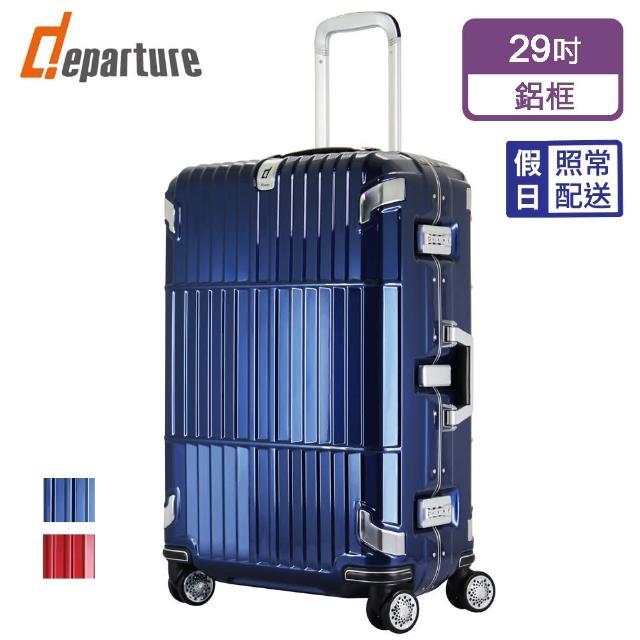 【departure 旅行趣】Pinnacle 登峰造極 29吋 硬殼細鋁框箱/行李箱/旅行箱(3色可選)