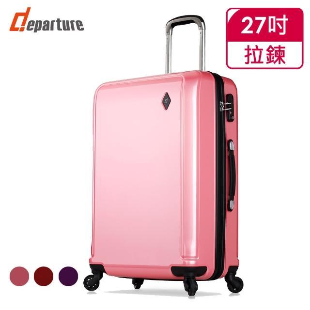【departure 旅行趣】Manarola 27吋 行李箱/旅行箱/登機箱(3色可選 HD801)