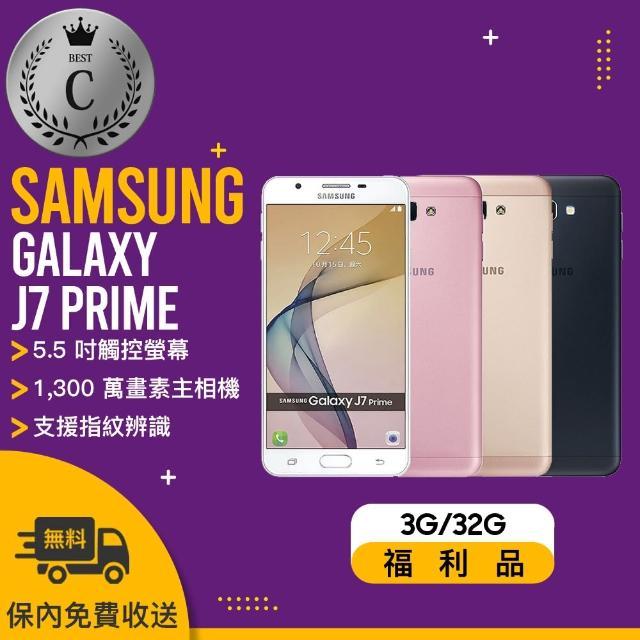 【SAMSUNG 三星】福利品 GALAXY J7 PRIME G610 智慧型手機(32G)