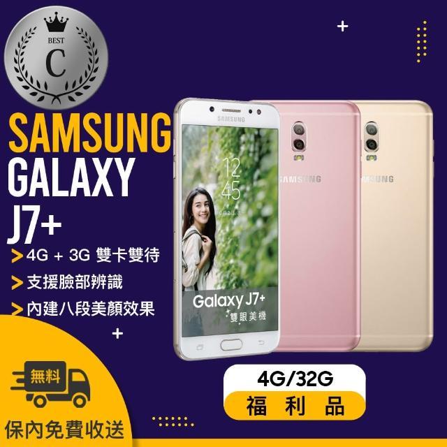 【SAMSUNG 三星】福利品 GALAXY J7+ C710 智慧型手機