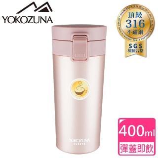 【YOKOZUNA】316不鏽鋼簡約彈蓋保溫杯400ml(玫瑰金)