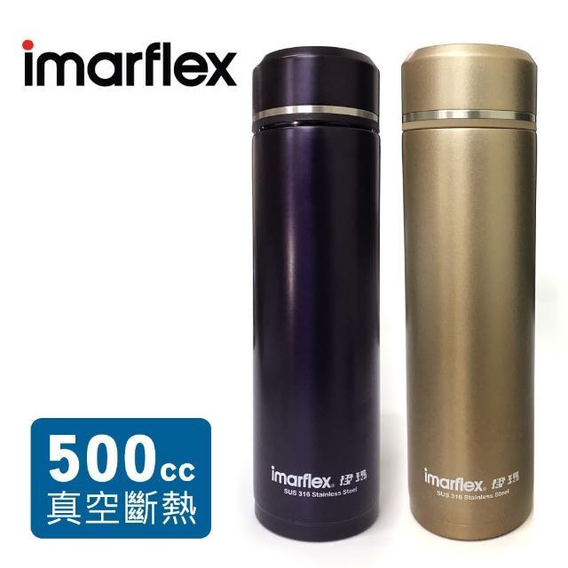 【伊瑪】真空斷熱 316不鏽鋼 保溫瓶 保溫杯(316不鏽鋼 保溫杯)
