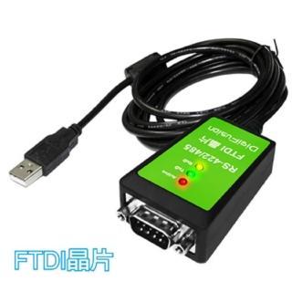 【伽利略】USB to RS-422/485線-FTDI 1.8m(USB422485FT)