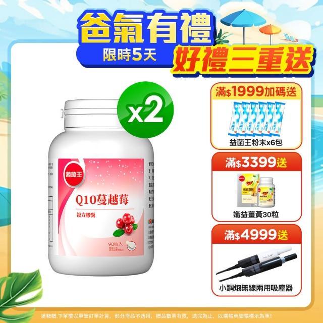 【葡萄王】Q10蔓越莓90粒*2瓶共180粒(4倍高濃縮揮別不適私密保養好健康)