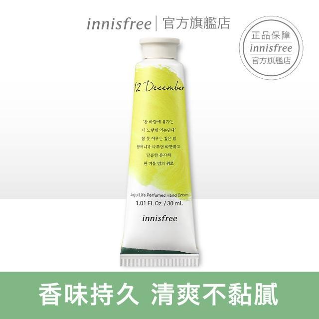 【innisfree】濟州香氛護手霜-柚子茶(柑橘調)