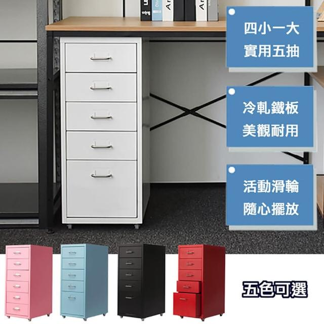 【C&B】鋼鐵斯特附輪五抽屜櫃(五色可選)