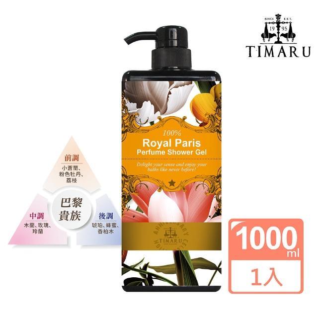 【Timaru 堤瑪露】巴黎貴族香氛沐浴露(1000ml)