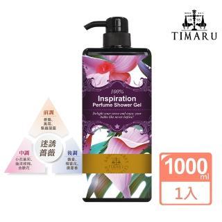 【Timaru 堤瑪露】迷誘薔薇香水沐浴露(1000ml-薔薇玫瑰花香調)