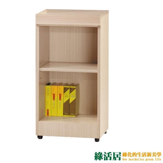 【綠活居】米立夫  時尚1.3尺開放式二格書櫃/收納櫃(二色可選)