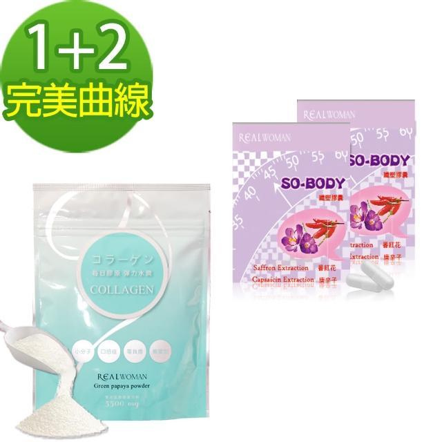 【Realwoman】青木瓜膠原蛋白粉100g/包x1包(+SO-BODY纖塑膠囊30粒/盒x2盒)