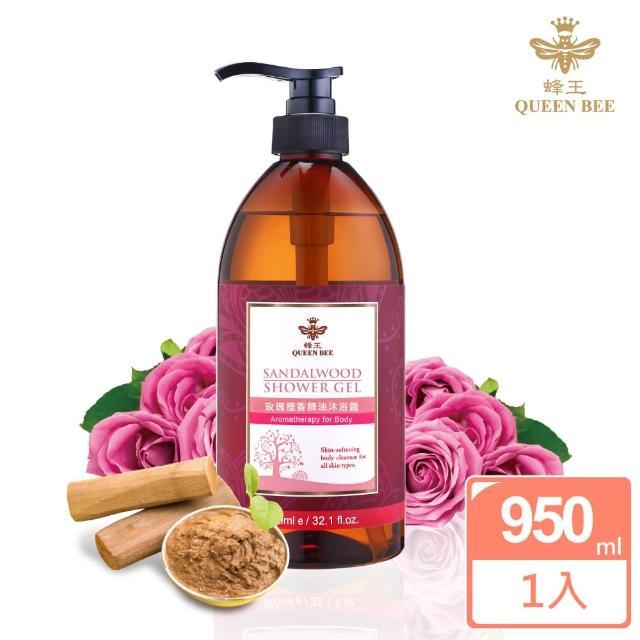 【QUEEN BEE 蜂王】玫瑰檀香精油沐浴露950ml