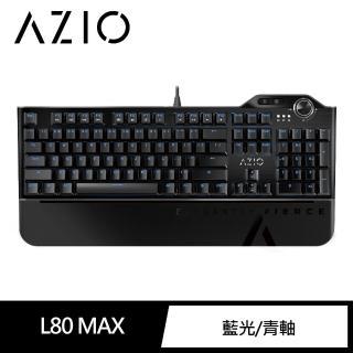 【AZIO】AZIO L80 MAX 青軸機械式電競鍵盤(鍵盤)