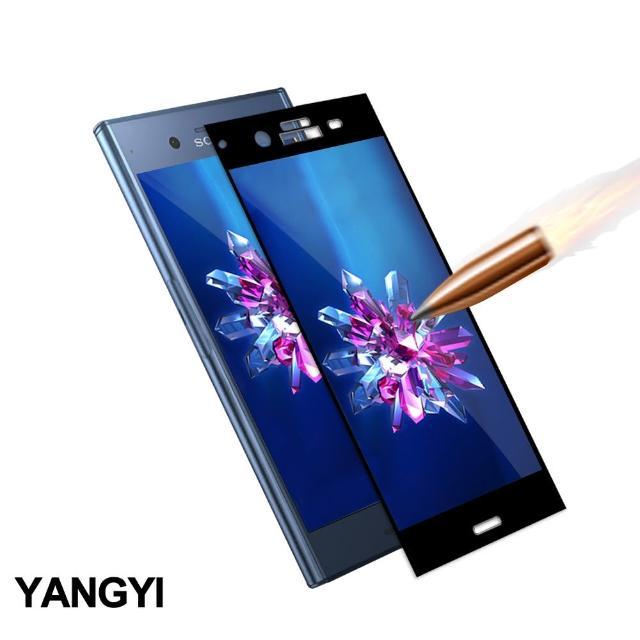 【YANG YI 扬邑】SONY Xperia XZ1 5.2吋 满版钢化玻璃膜弧边防爆保护贴(黑色)