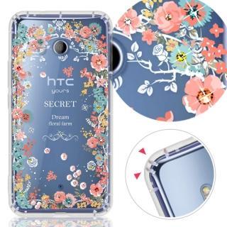 【YOURS】HTC、SHARP系列 彩鑽防摔手機殼-祕密花園(S3/U12life/D12+/U11eyes/U11+)
