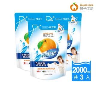 【橘子工坊】天然濃縮洗衣精補充包-高倍速淨(2000mlx3包)