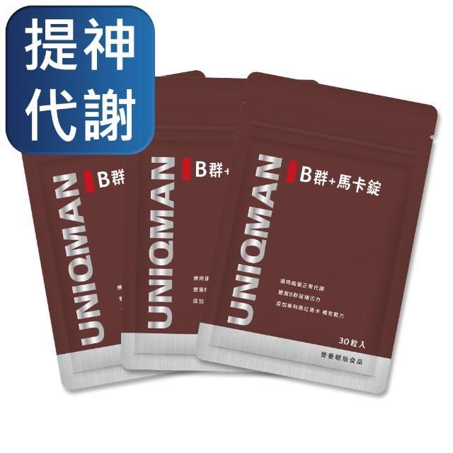 【UNIQMAN】B群+馬卡錠-30顆/袋(3袋組)