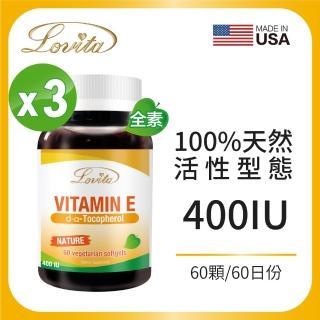 【Lovita愛維他】天然維生素E 400IU 素食60顆/瓶(3入組 維他命)