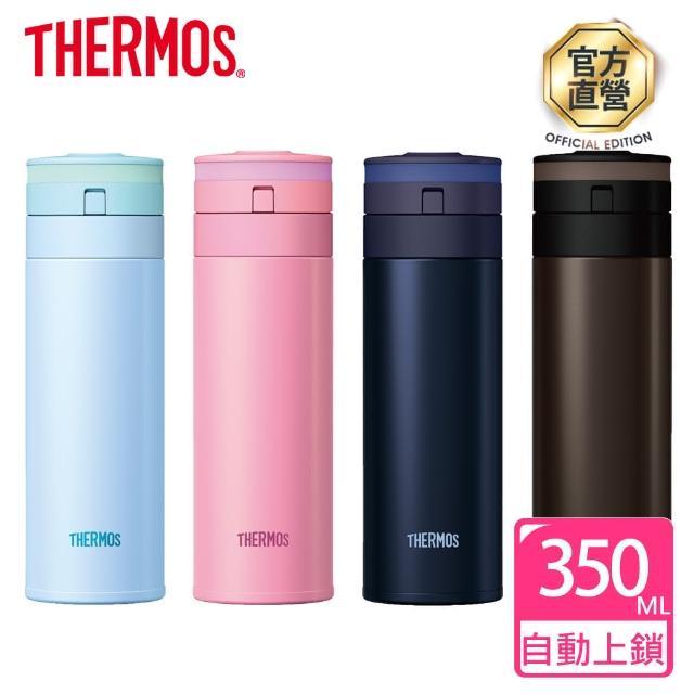 【THERMOS 膳魔師】超輕量自動上鎖不鏽鋼保溫瓶0.35L(JNS-350)