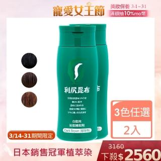 【Sastty】日本利尻昆布白髮染髮劑2入組(黑色咖啡褐色三色任選)