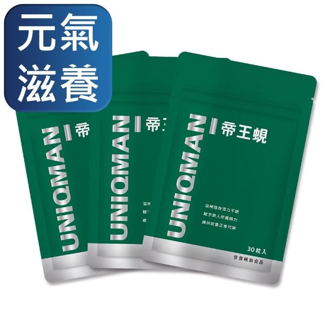 【UNIQMAN】帝王蜆膠囊食品-30顆/袋(3袋組)