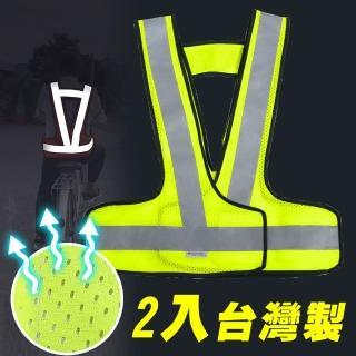【Yenzch】V型網布反光背心/3M Scotchlite RM-10534(螢光黃 2入)