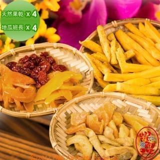 【蝦兵蟹將】純天然果乾+地瓜班長各4包禮盒組