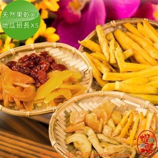 【蝦兵蟹將】諸羅蝦尖兵蟹小將+純天然果乾各4包禮盒組