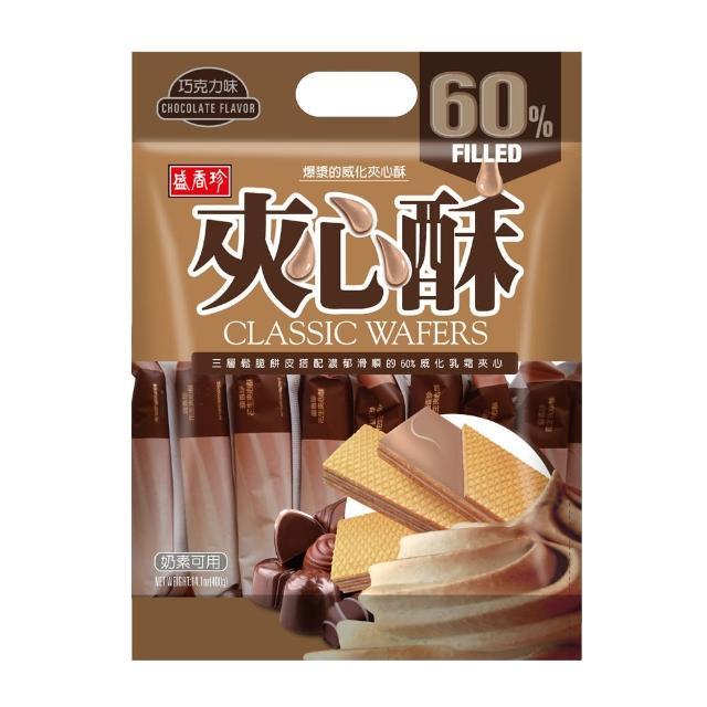 【盛香珍】巧克力夾心酥400g-約17小包入(爆漿巧克力內餡)