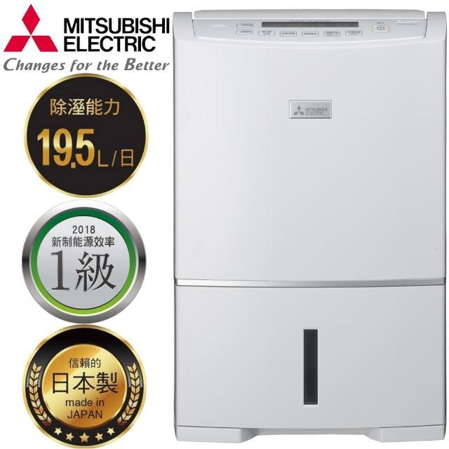 【MITSUBISHI 三菱】MITSUBISHI 三菱 19.5L高效節能清淨除濕機MJ-E195HM-TW(公司貨)
