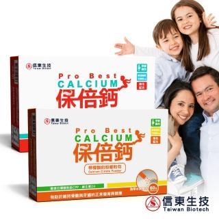 【信東生技】保倍鈣檸檬酸鈣1+1組合(牛奶(60包/盒) x1 + 水果(60包/盒) x1)