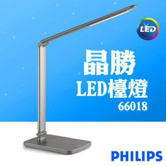 【Philips 飛利浦】晶勝 LED檯燈 66018(檯燈)