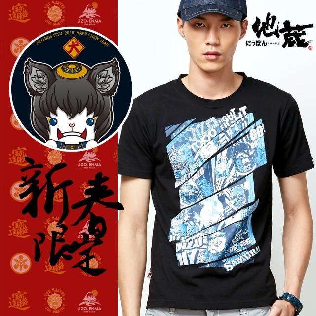 【BLUE WAY】新春限定-江戶漫畫潮流短袖T恤- 地藏小王