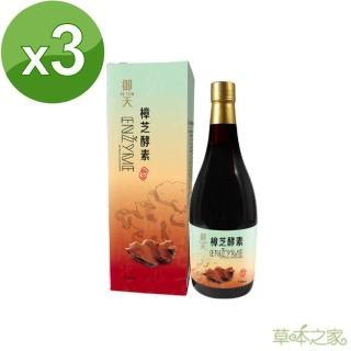 【草本之家】*御天樟芝酵素液750mlX3瓶(桑黃.牛樟芝)