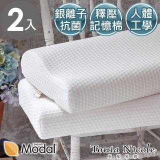 【Tonia Nicole 東妮寢飾】銀抗菌舒眠記憶枕(2入)
