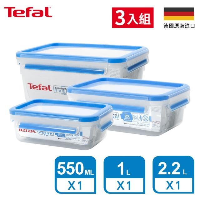 【Tefal 特福】德國EMSA原裝MasterSeal 無縫膠圈PP保鮮盒三件組550ML/1000ML/2.3L(30年保固)