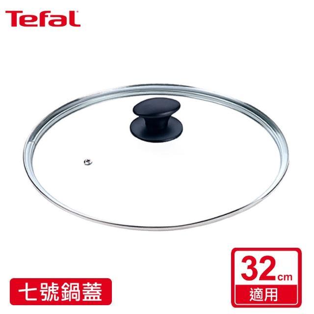 【Tefal 特福】七號鍋蓋(32cm專用)