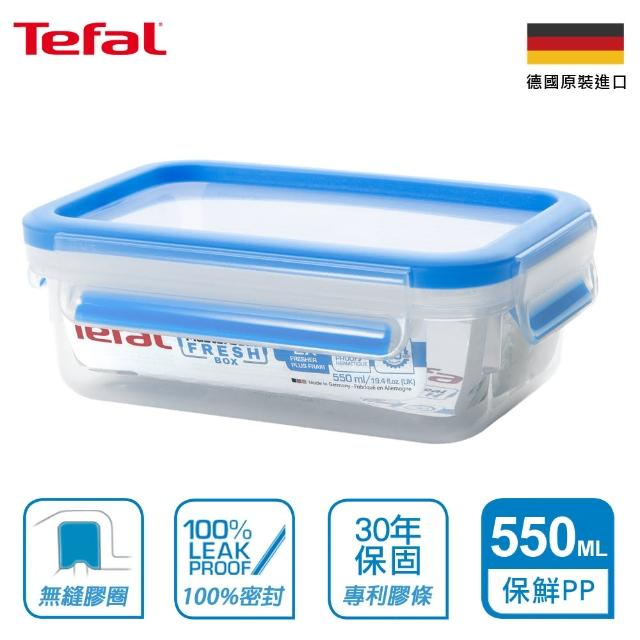 【Tefal 特福】德國EMSA原裝MasterSeal 無縫膠圈PP保鮮盒550ML(30年保固)