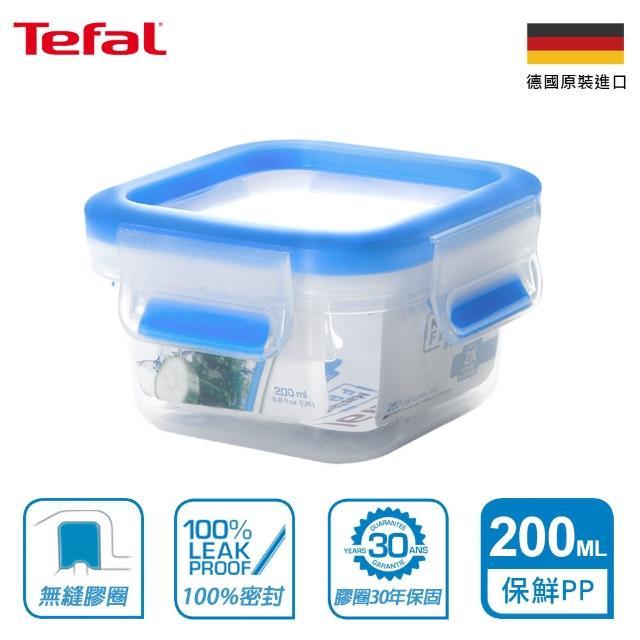 【Tefal 特福】德國EMSA原裝MasterSeal 無縫膠圈PP保鮮盒 250ML(30年保固)