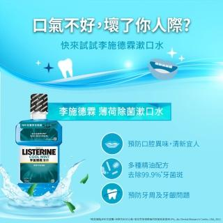 【Listerine 李施德霖】薄荷漱口水(750ml+250ml_抗菌防護罩)
