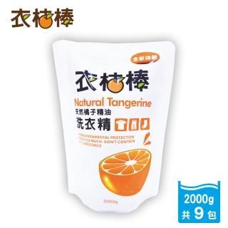 衣桔棒天然冷壓橘油洗衣精