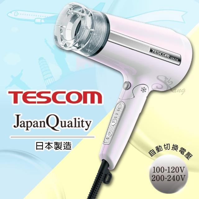 【TESCOM】TID6JTW MIJ自動電壓負離子吹風機