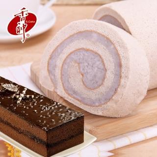 【香帥】芋香卷心+晶鑽布朗尼
