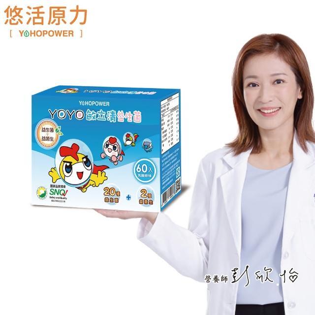 【悠活原力】YOYO敏立清益生菌-多多原味X1盒(60條/盒)