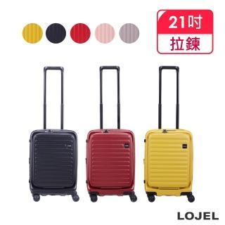 【LOJEL】CUBO 前開式擴充 防盜防爆 雙齒拉鍊箱  21吋(行李箱旅行箱/ TSA海關鎖)