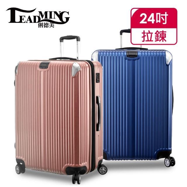 【Leadming】城市光影24吋防刮硬殼行李箱II(3色可選/不破箱新料材質)