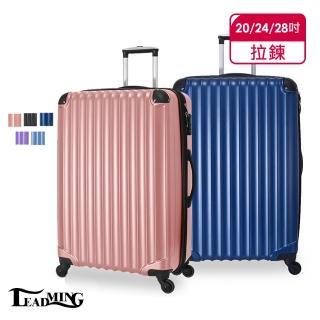 【Leadming】隨機贈-旅行袋/箱套 相遇時刻20吋防刮硬殼行李箱(多色多款可選/不破箱新料材質)