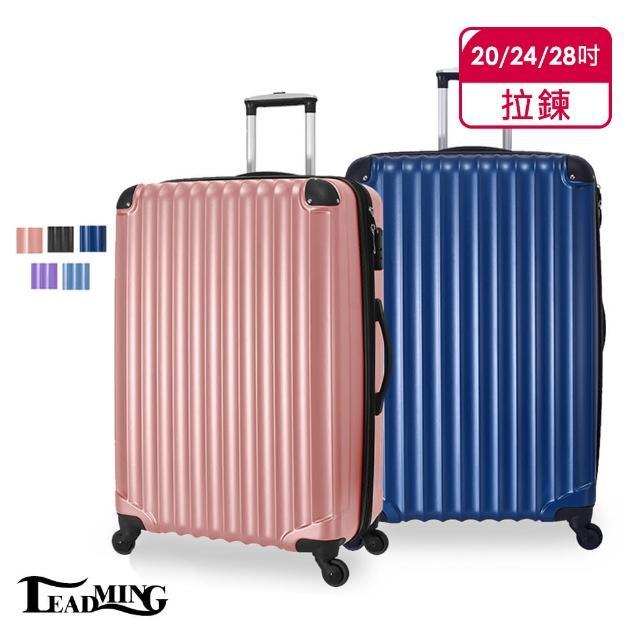 【Leadming】城市光影20吋防刮硬殼行李箱II(3色可選/不破箱新料材質)