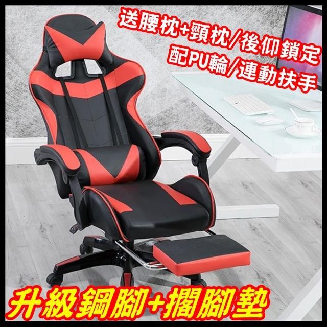 【【電競王者】電競電腦椅】電腦椅辦公椅工作椅電競椅