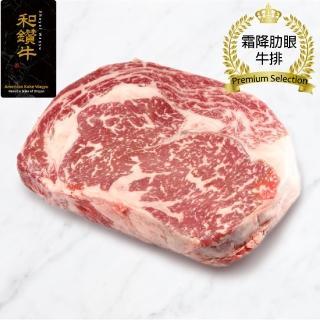 【漢克嚴選】美國產日本和牛級霜降肋眼牛排15片組(150g±10%/片- 鈦金鍋 生酮 防彈咖啡搭檔)